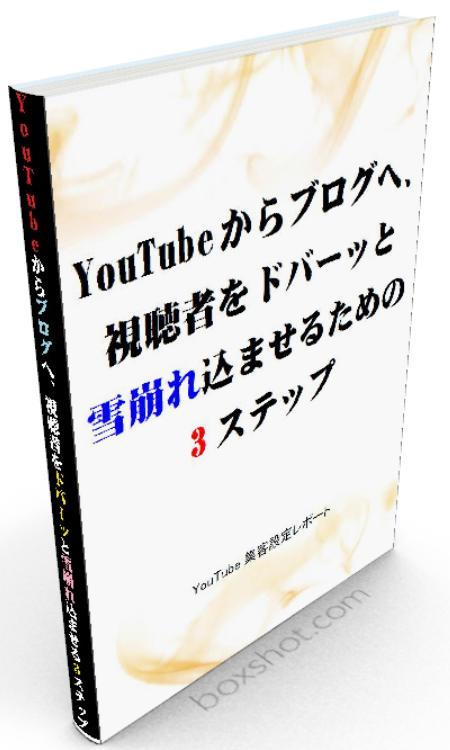 youtubekarabloghe3step3d