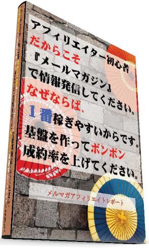 mailmagazinedebonbon3d