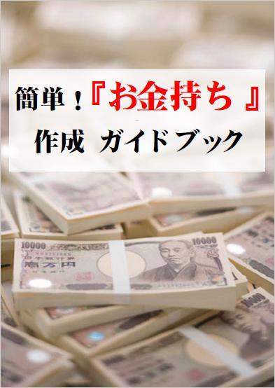 【無料プレゼント】<br>『簡単!『お金持ち』作成ガイドブック』
